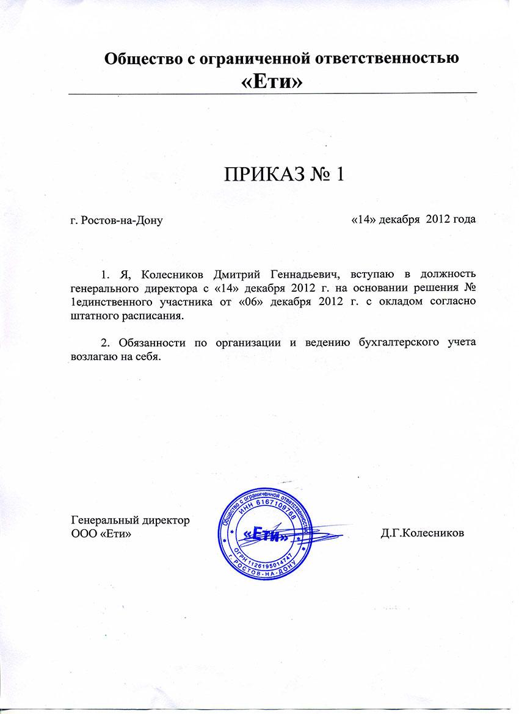 Подпись главного бухгалтера ип агентский договор на оказание услуг бухгалтерский и налоговый учет